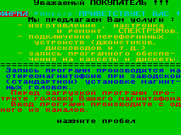 http://zxdemos.ru/img/posts/posts_19/4_16.png