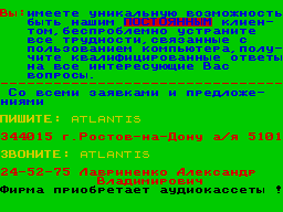 http://zxdemos.ru/img/posts/posts_19/4_19.png