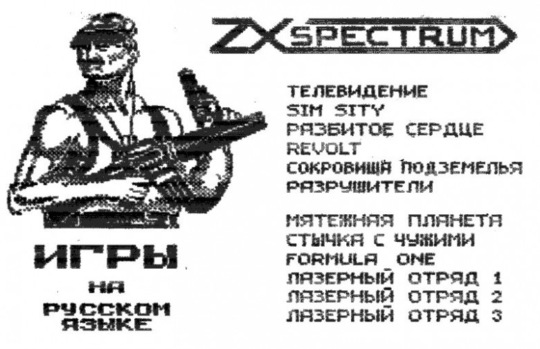 https://zxdemos.ru/uploads/images/2/606c1aa5a03de8d974d1962e3f12ba3f.jpeg