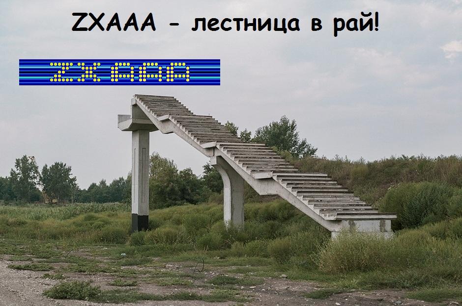 https://zxdemos.ru/uploads/images/2/879f180b5df87cf3fea26ccc8f7b5b91.jpg