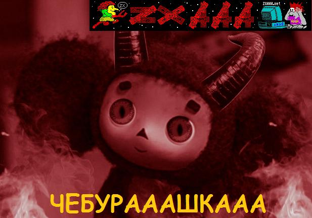 https://zxdemos.ru/uploads/images/2/d23a96f2b8f55c754d6ea5e313bc0476.png